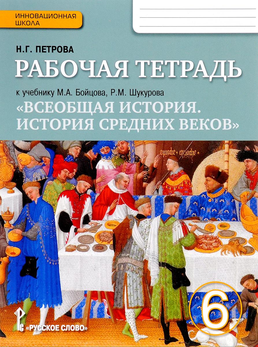 веков средних класс 6 тетрадь всеобшей по истории решебник рабочая