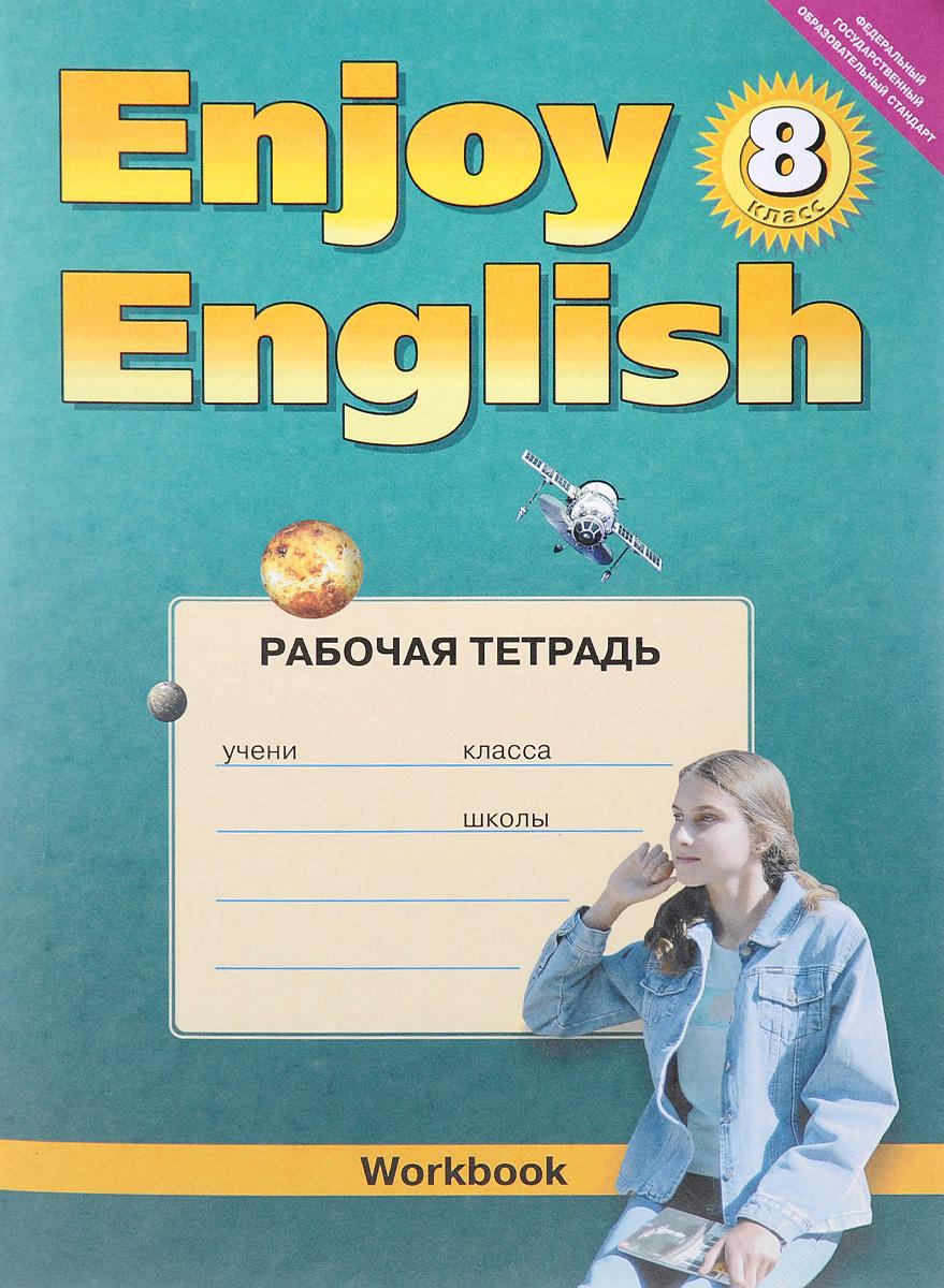 English enjoy решебник тетрадь рабочих