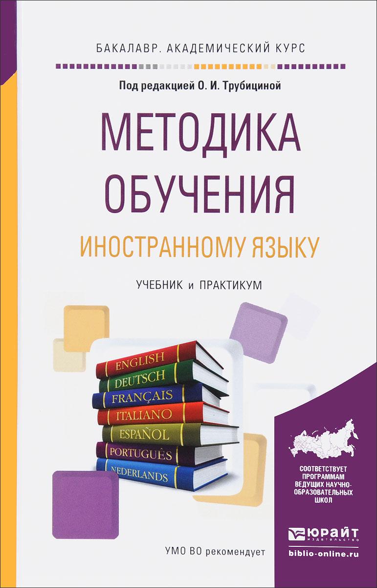 Rogova methods of teaching english скачать бесплатно helper
