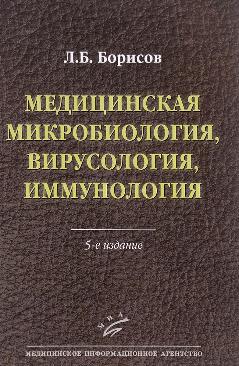 МИКРОБИОЛОГИЯ ВИРУСОЛОГИЯ И ИММУНОЛОГИЯ СКАЧАТЬ БЕСПЛАТНО