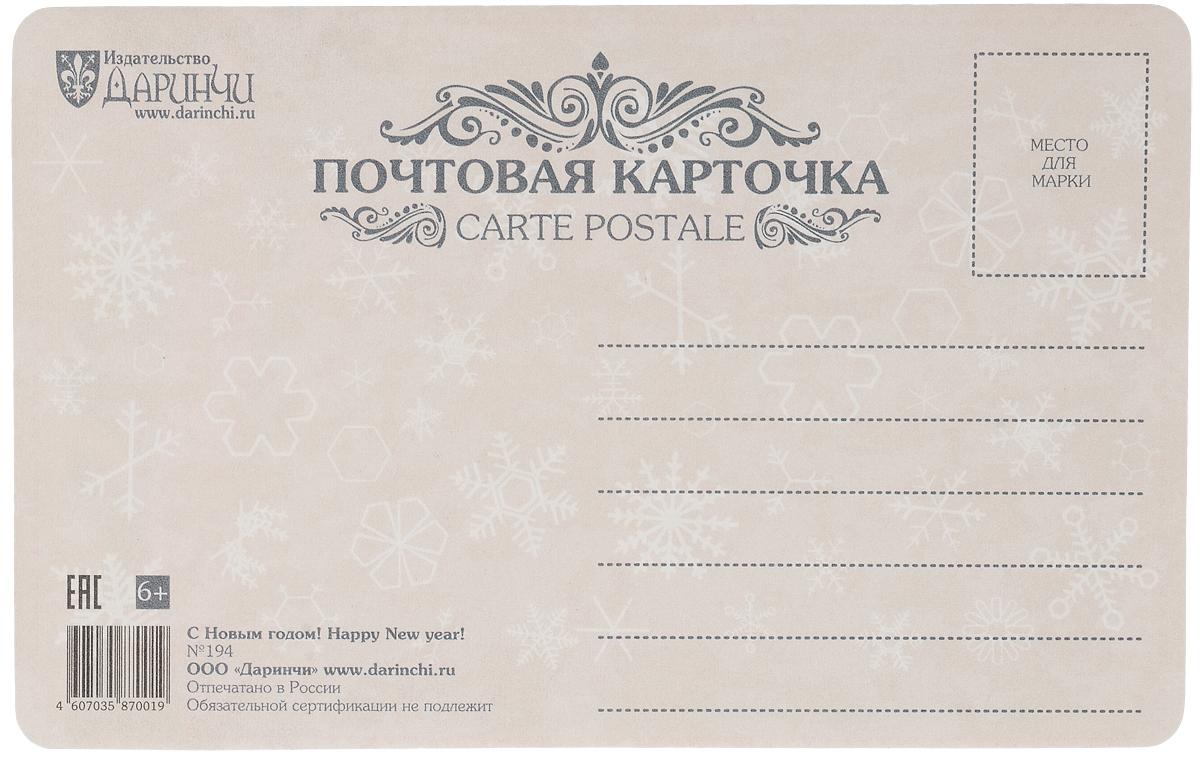 Оборот современной открытки, открытки именинами