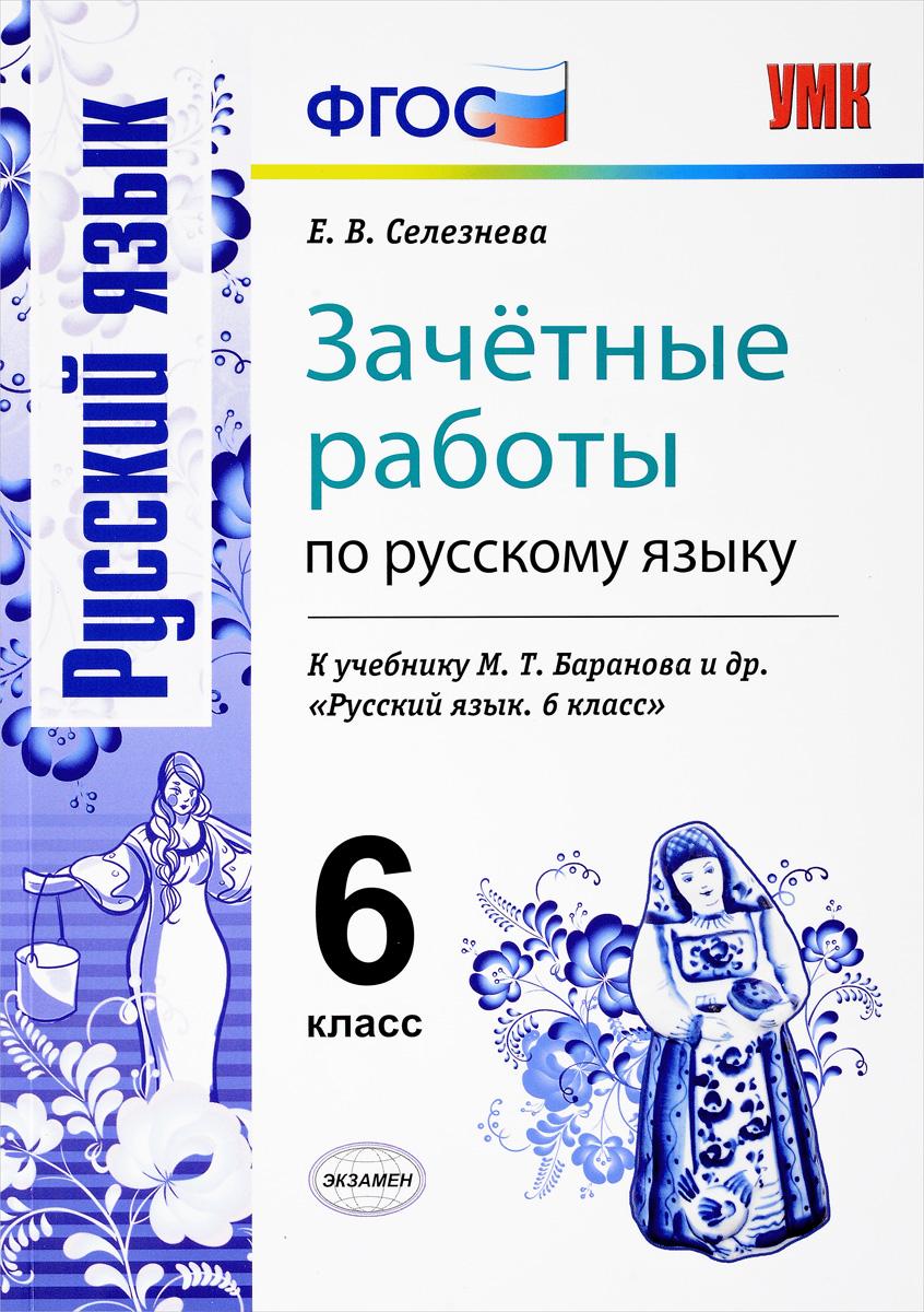 По русскому гдз зачетная работа