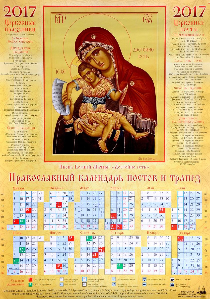 Подробный календарь поста 2017