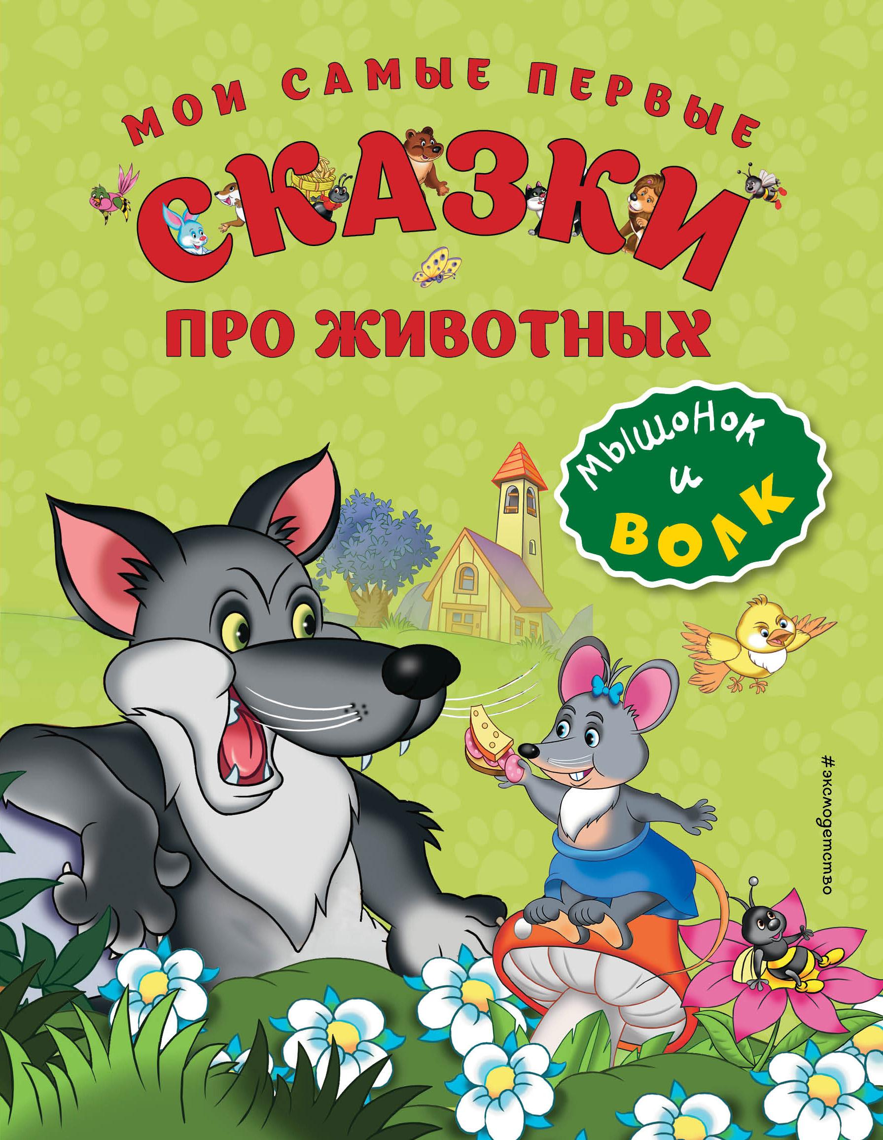 Картинки из детских книг про животных, открытку фото