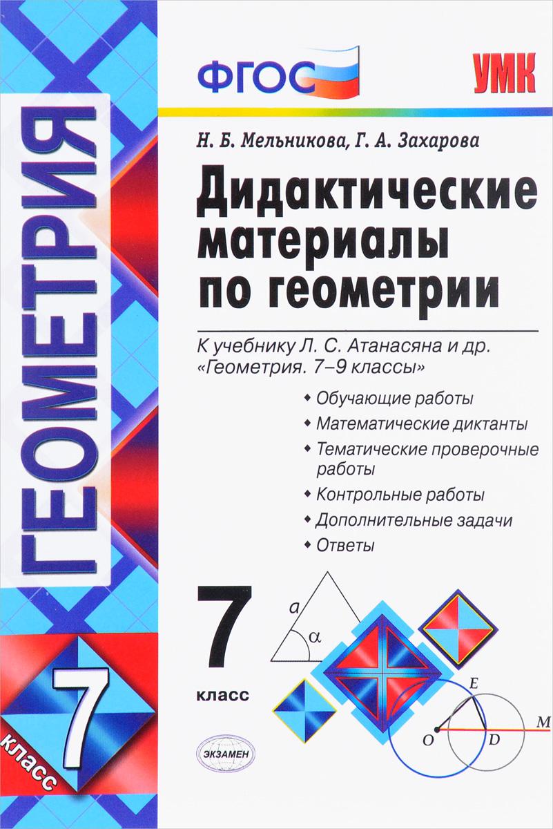 Гдз Геометрия Н Б Мельникова