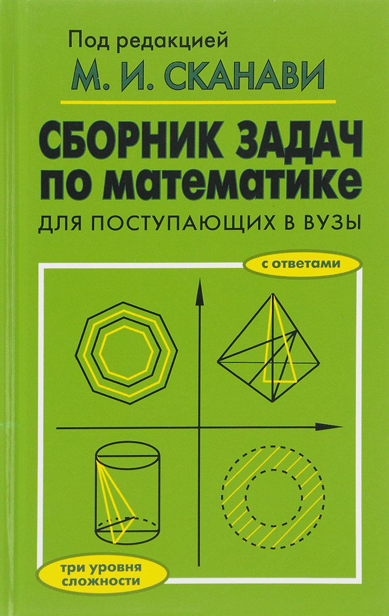 Макарова, решебник сборник вузов мищенко для поматиматике щадачь