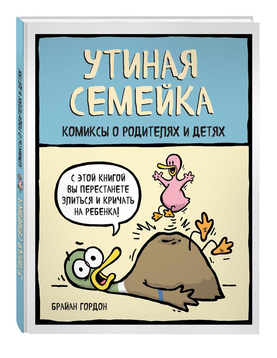 Смешные комиксы для детей 5 лет, память