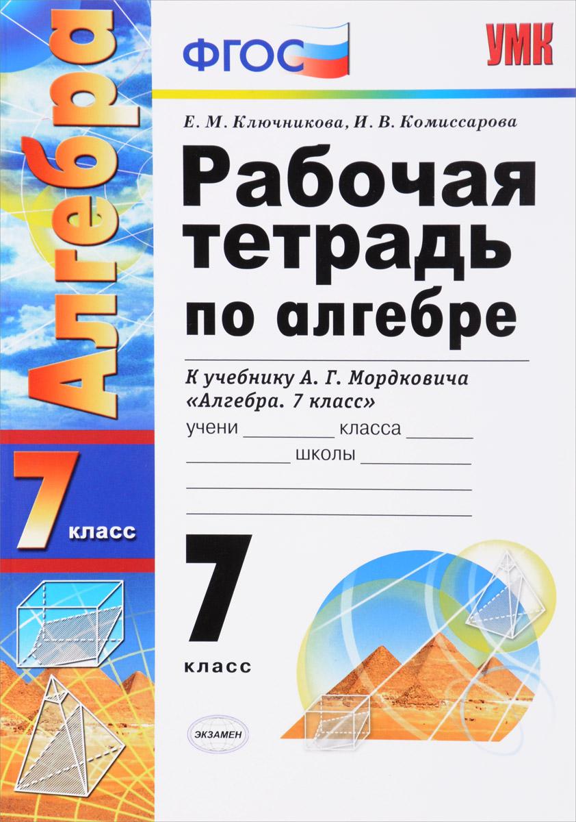 Класс алгебре 2 тетрадь 2 гдз 8 по часть рабочая ключникова часть