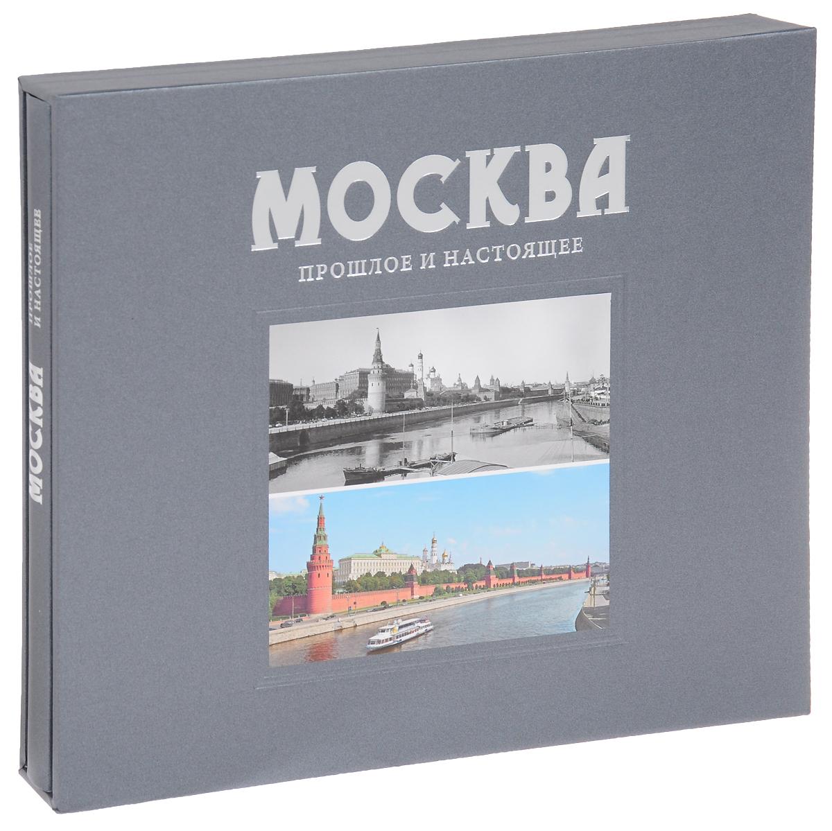 Альбом москва картинки