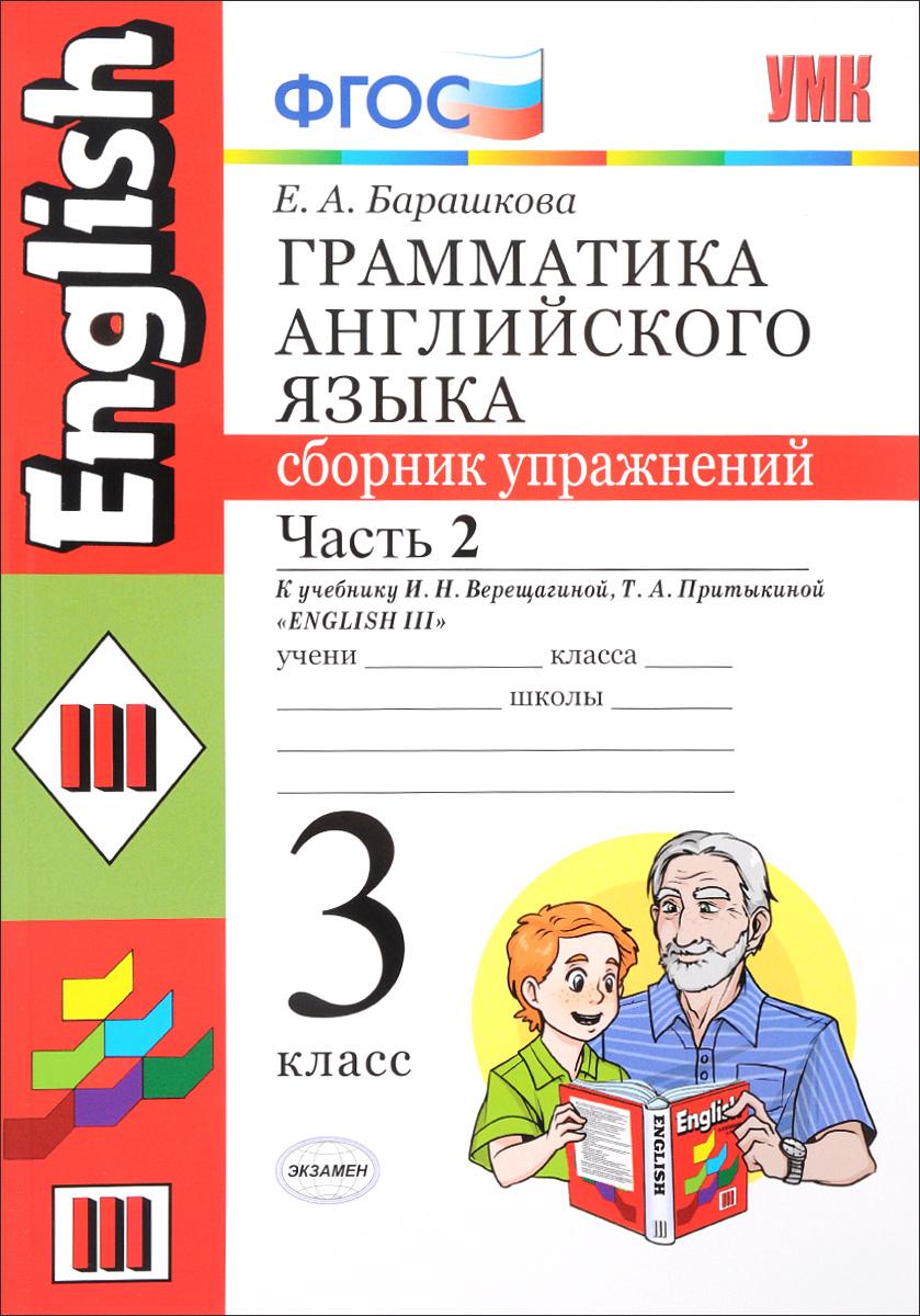 Класс ответы сборник грамматика гдз язык английский 2 барашкова упражнений