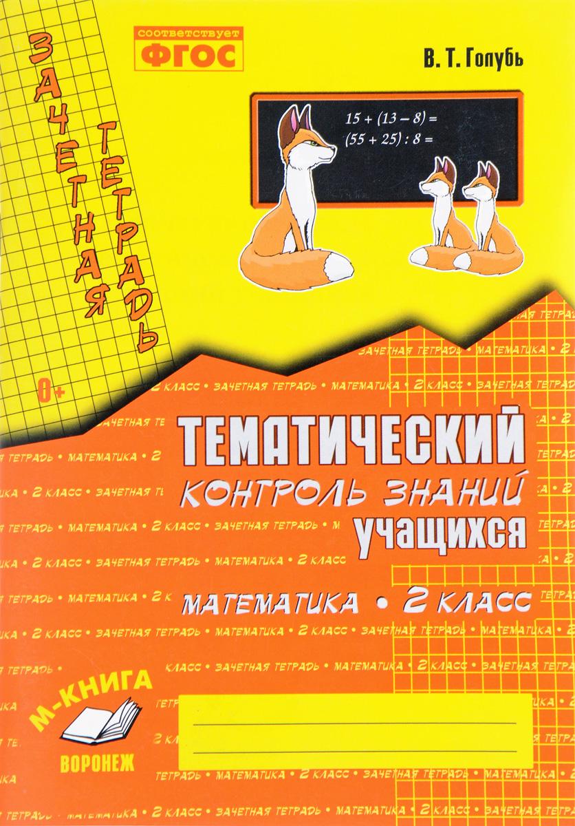 Тематический контроль знаний русский язык 3 класс