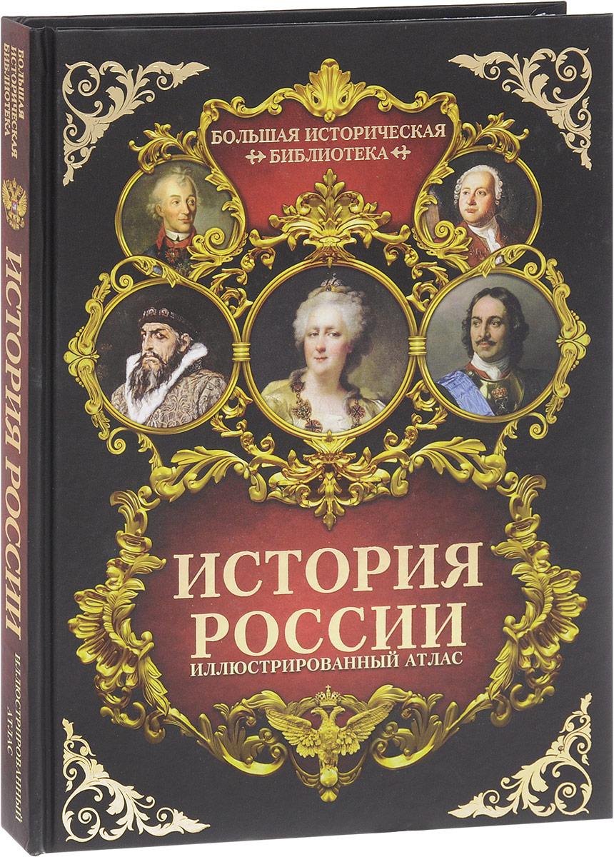 Книги о истории россии список лучших