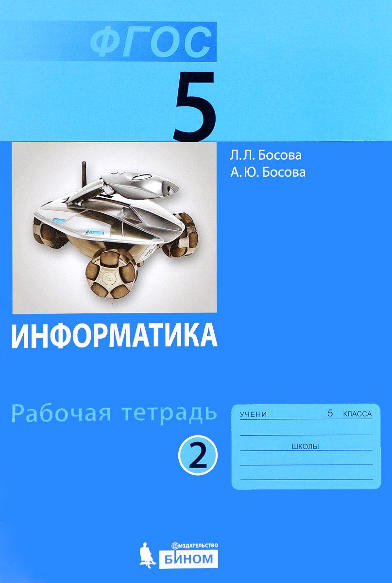 Бином Решебник По Информатике 5 Класс