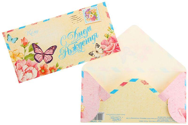 Открытка с днем рождения письмо