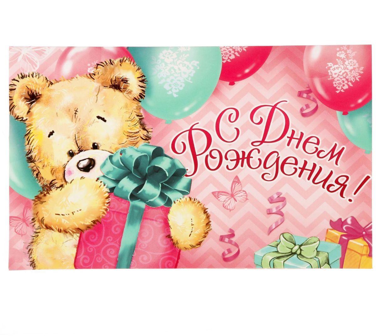 Открытка на стену в вконтакте с днем рождения, старинные письмо открытка