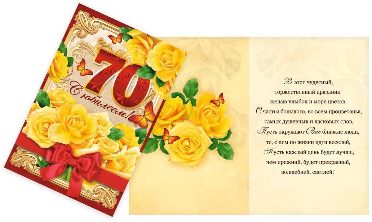 Поздравление к 70 летию мужчине открытки, открытки