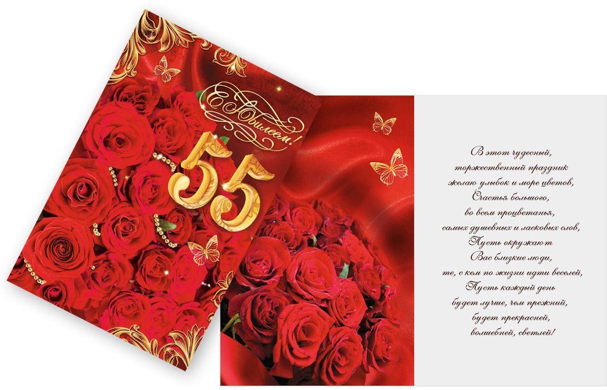 Картинки, открытка к 55 ти летию