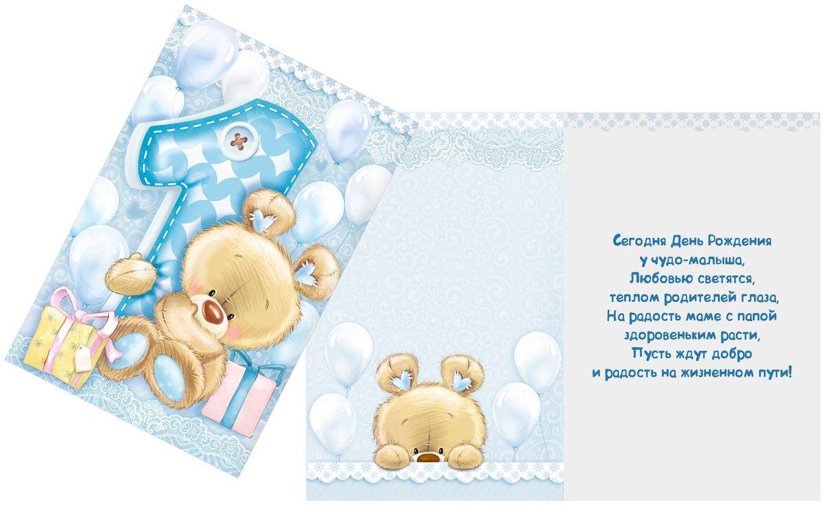 Детская поздравительная открытка мальчику на один год