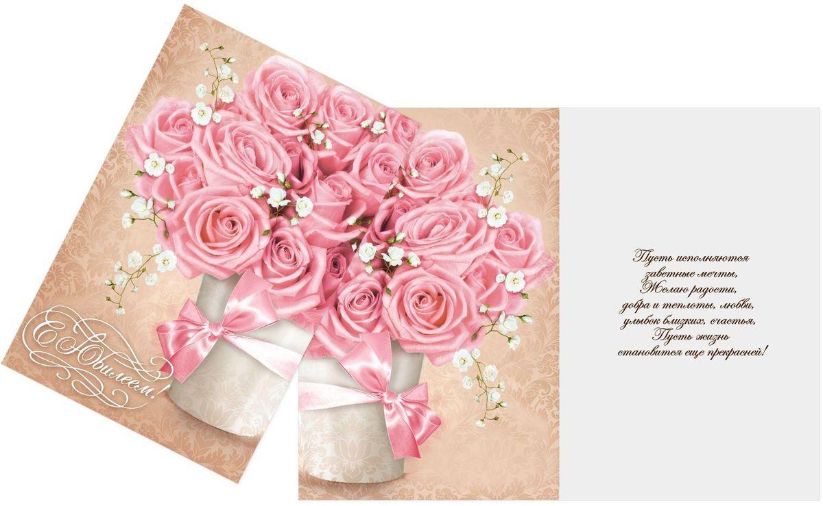 Электронные открытки с юбилеем женщине