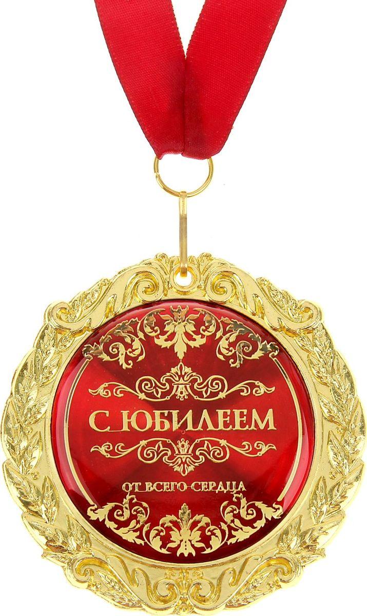 Картинки медали с юбилеем, тобой милый