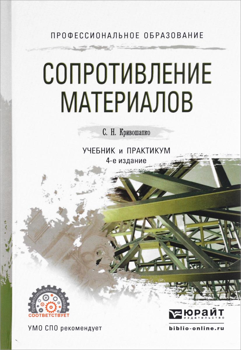 Решебник Сопромат Кривошапко
