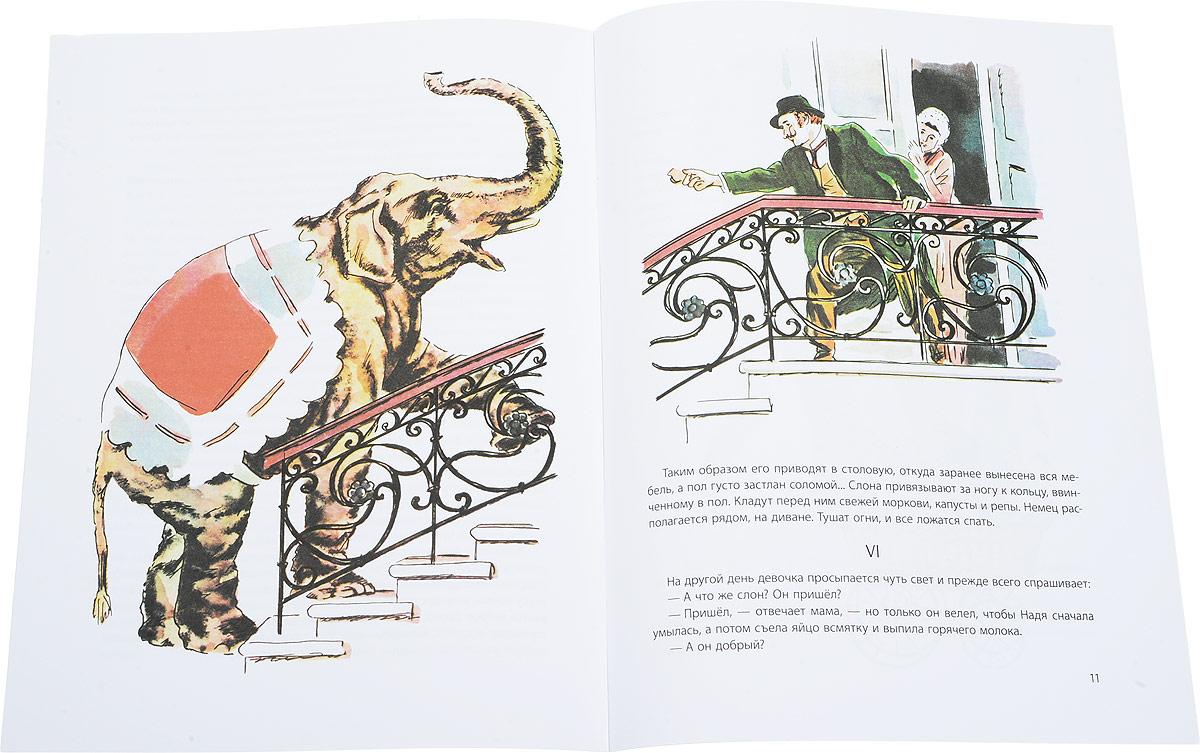 Александр куприн слон в картинках