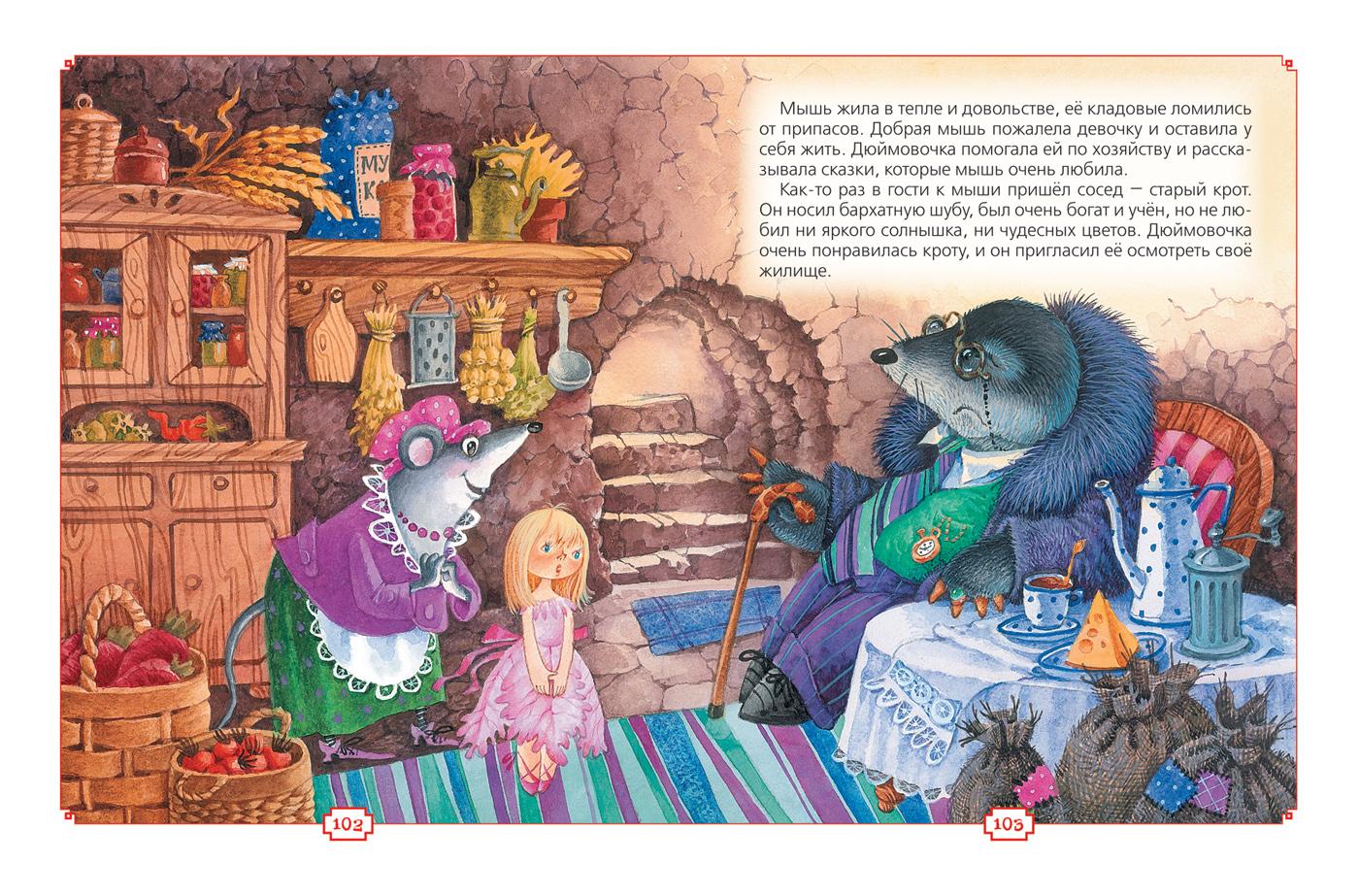 Детская сказка на ночь с картинками