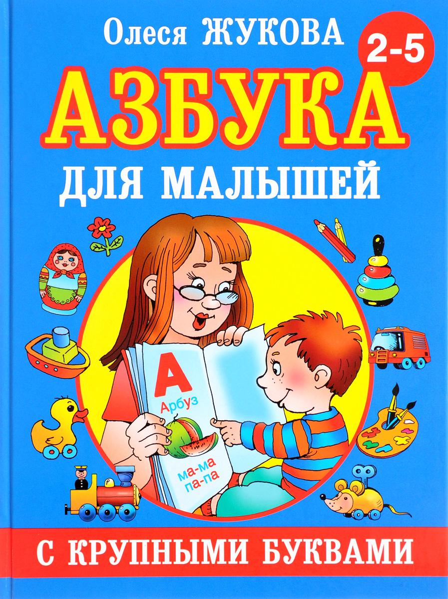 азбука чтение с картинками узбекские певицы