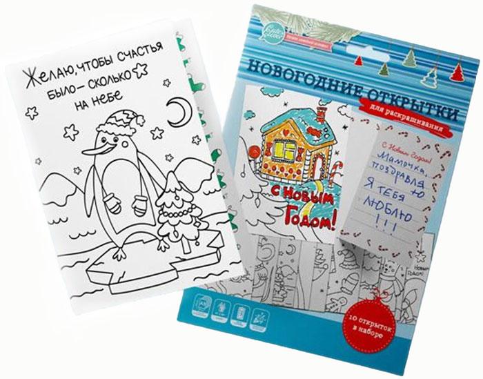 Набор открыток для раскрашивания поздравляем с праздниками, картинки