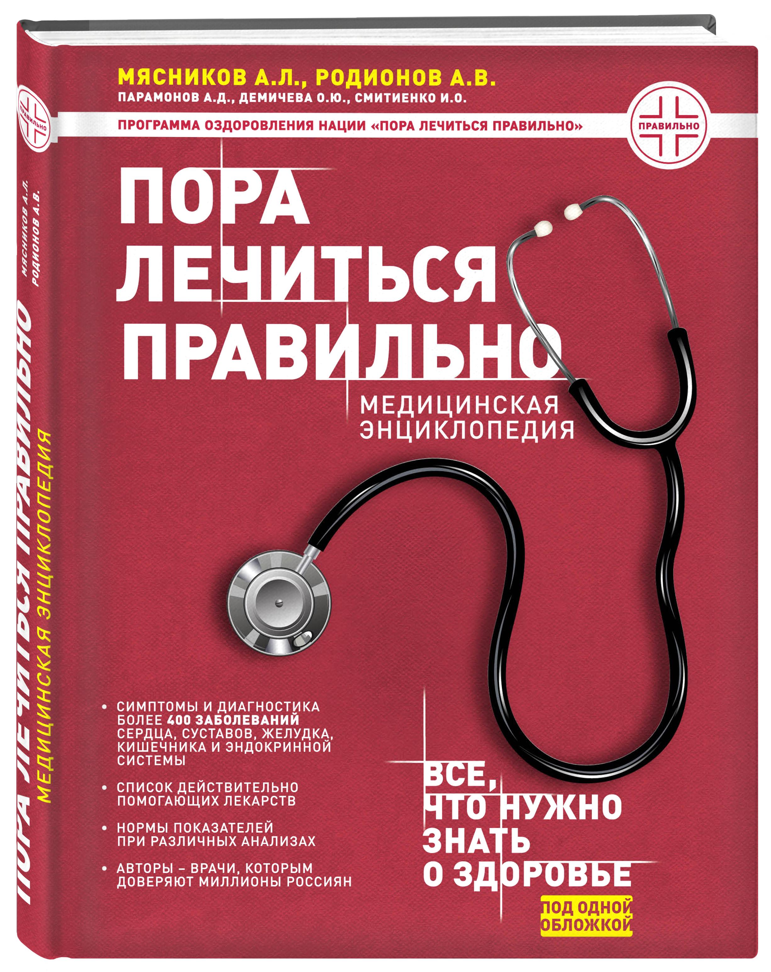 Медицинский справочник в картинках