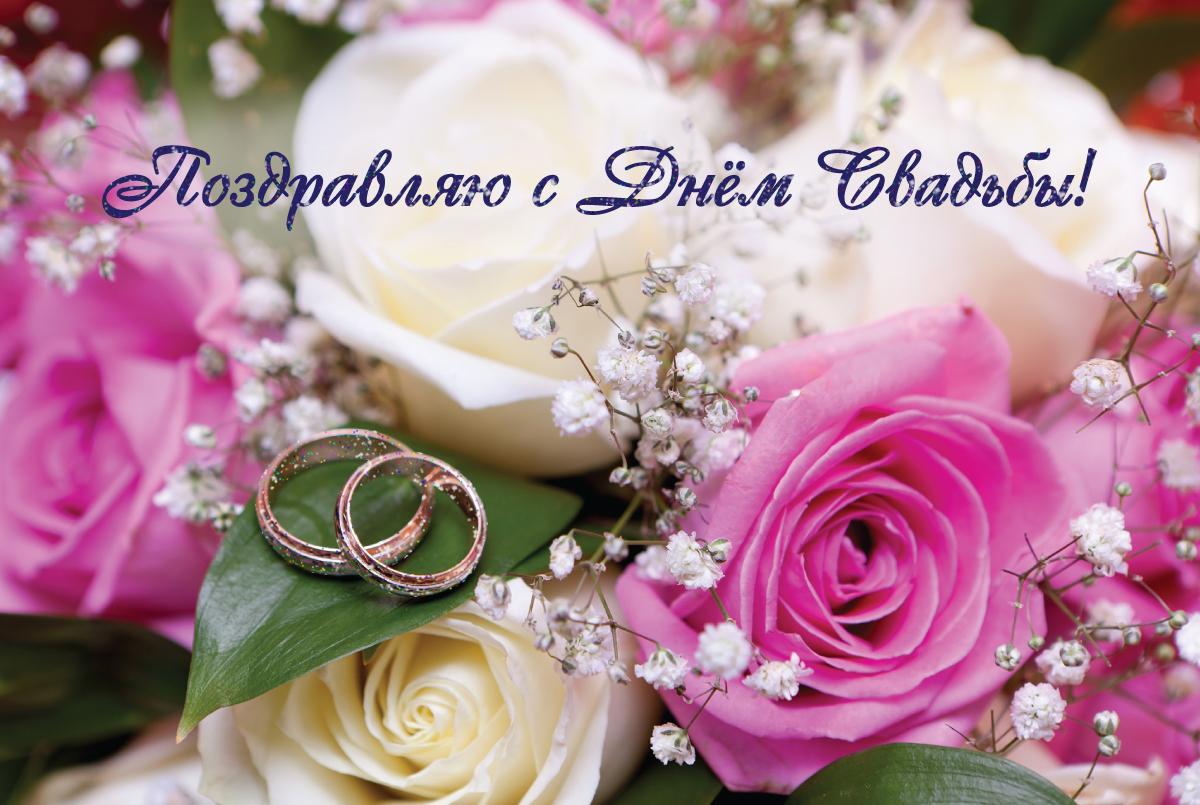 поздравление с днем свадббы вот