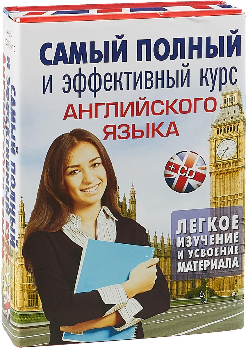 бизнес курс английского языка богацкий скачать бесплатно