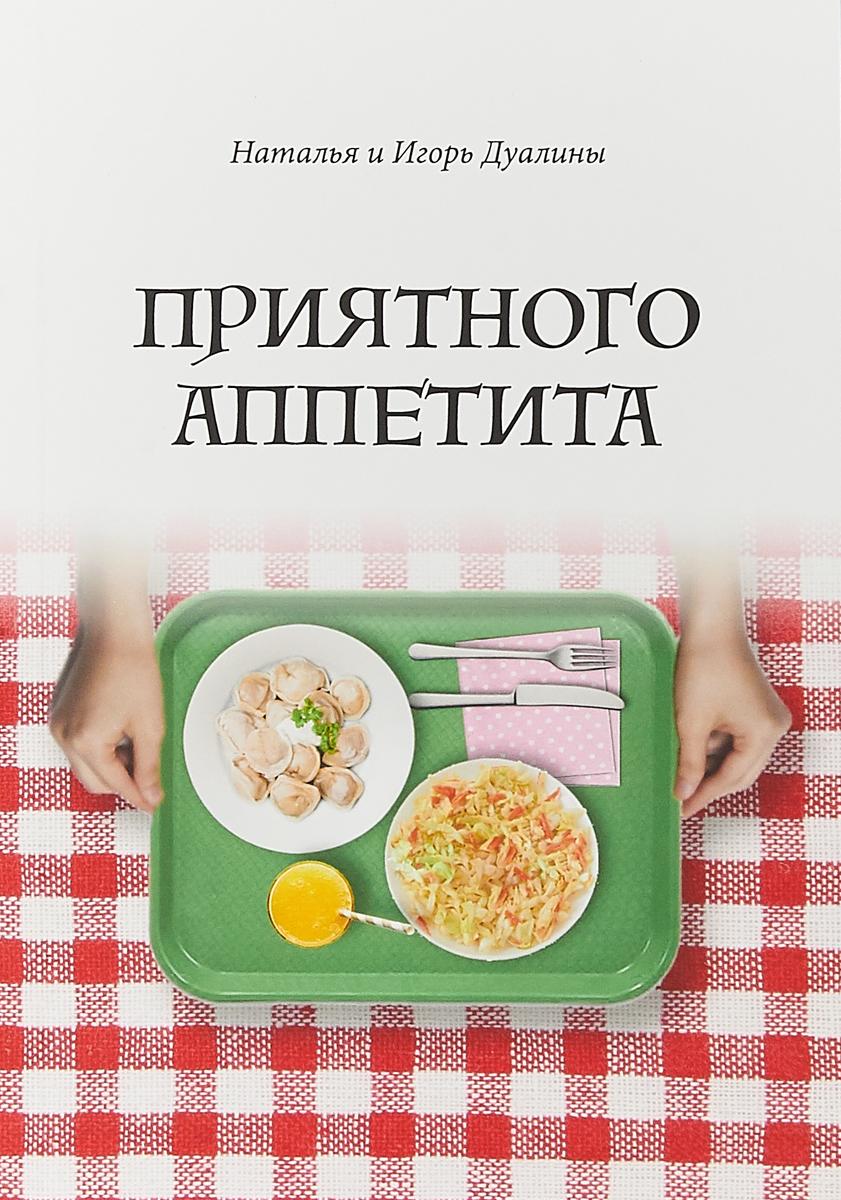 Картинки приятного аппетита любимый