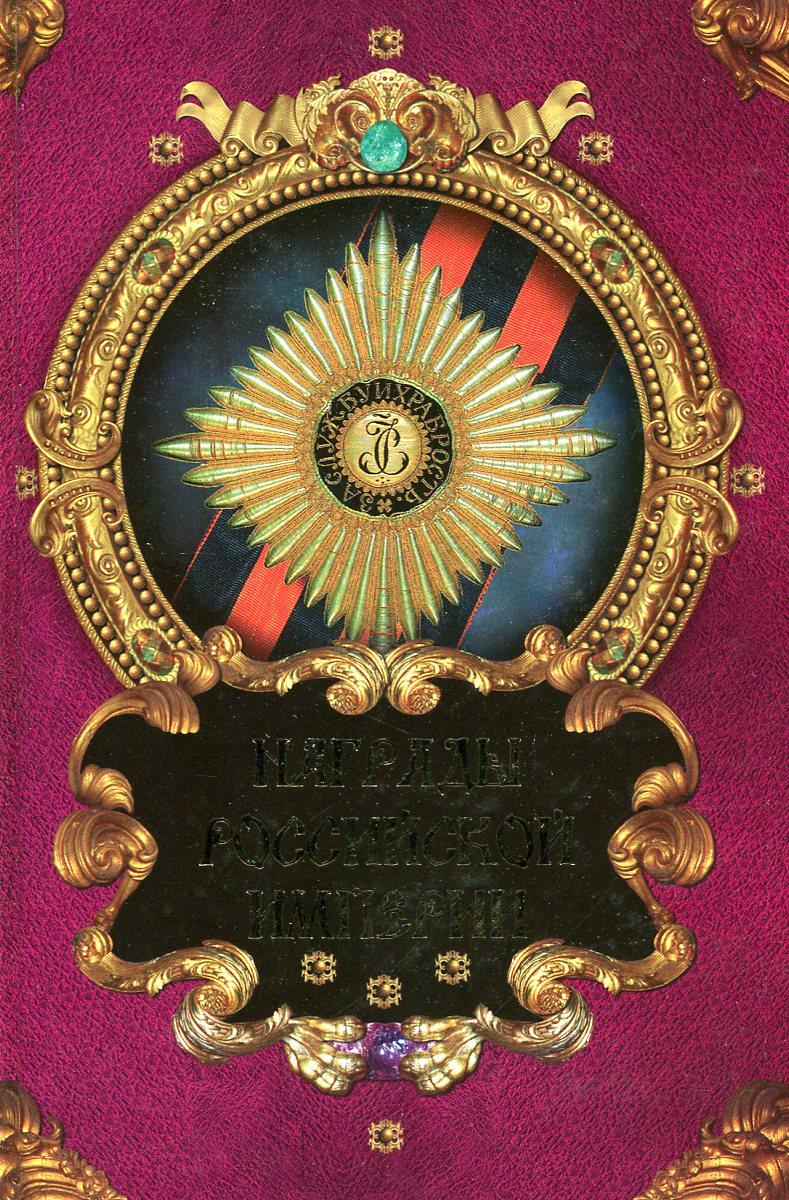медали российской империи это выходит дешевле