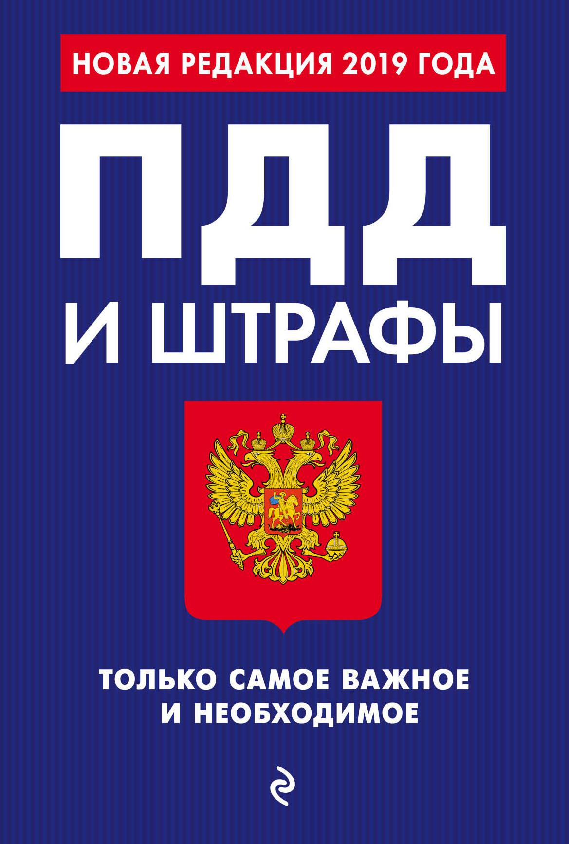 пдд российской федерации удобным будет вариант