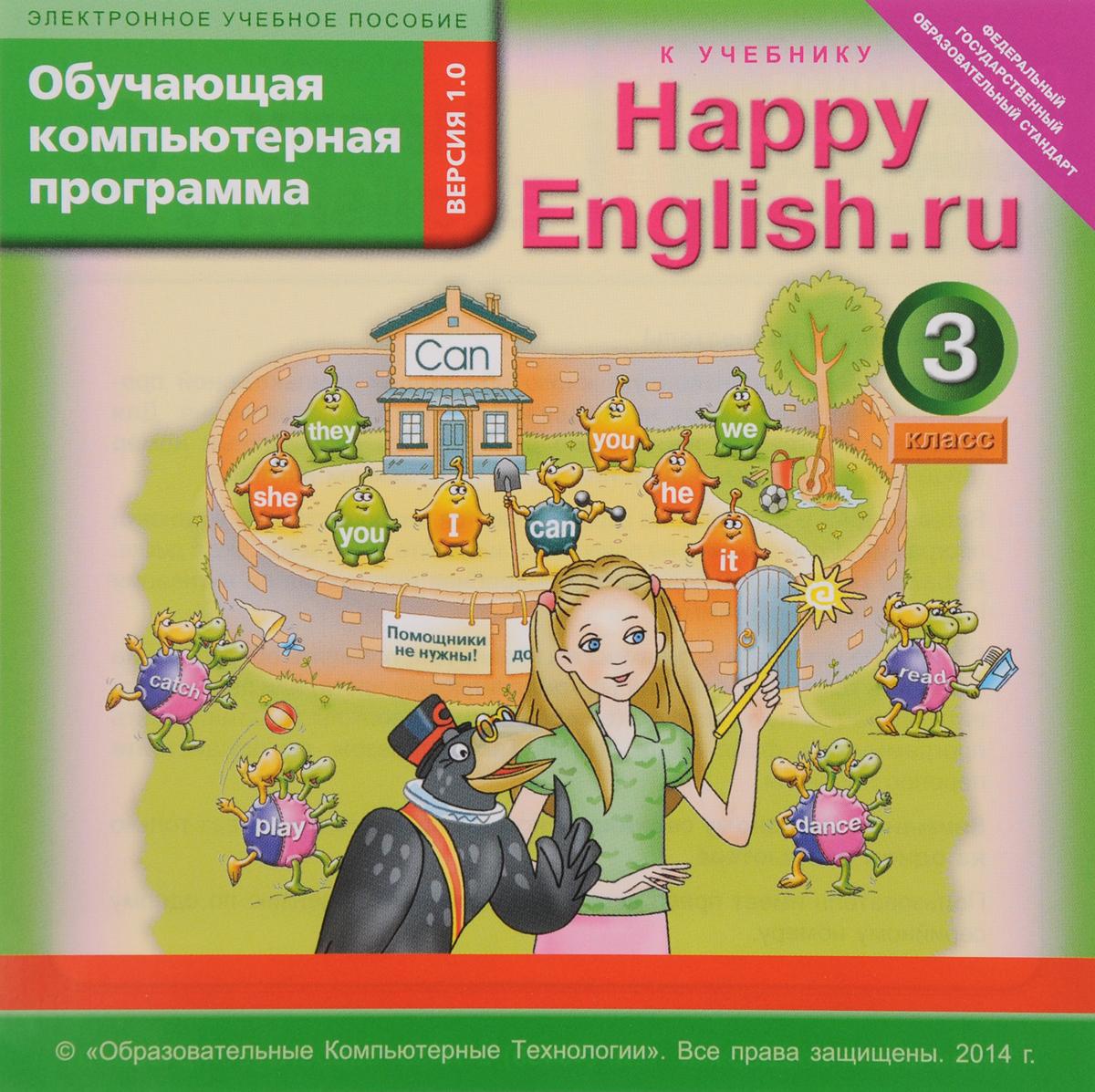 Программа английского языка для 3 лет