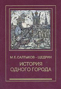 Михаил салтыков-щедрин история одного города фото