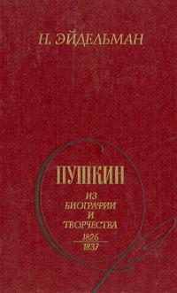 Листок из пушкинских черновиков: и я бы мог