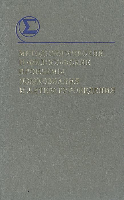 Проблемы современной филологии