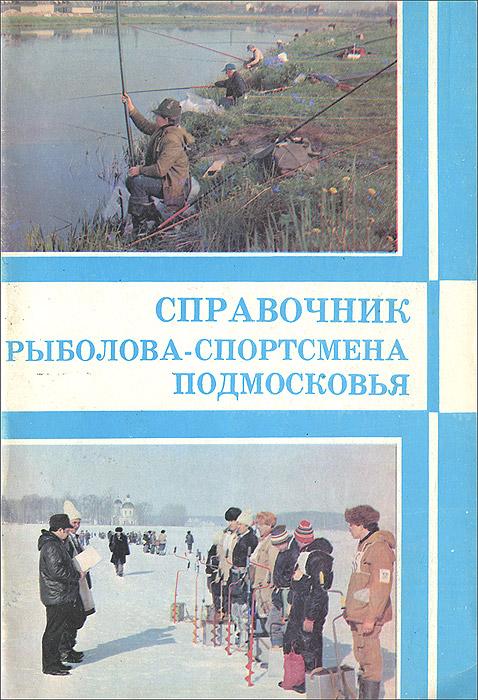 справочник рыболова о подмосковье