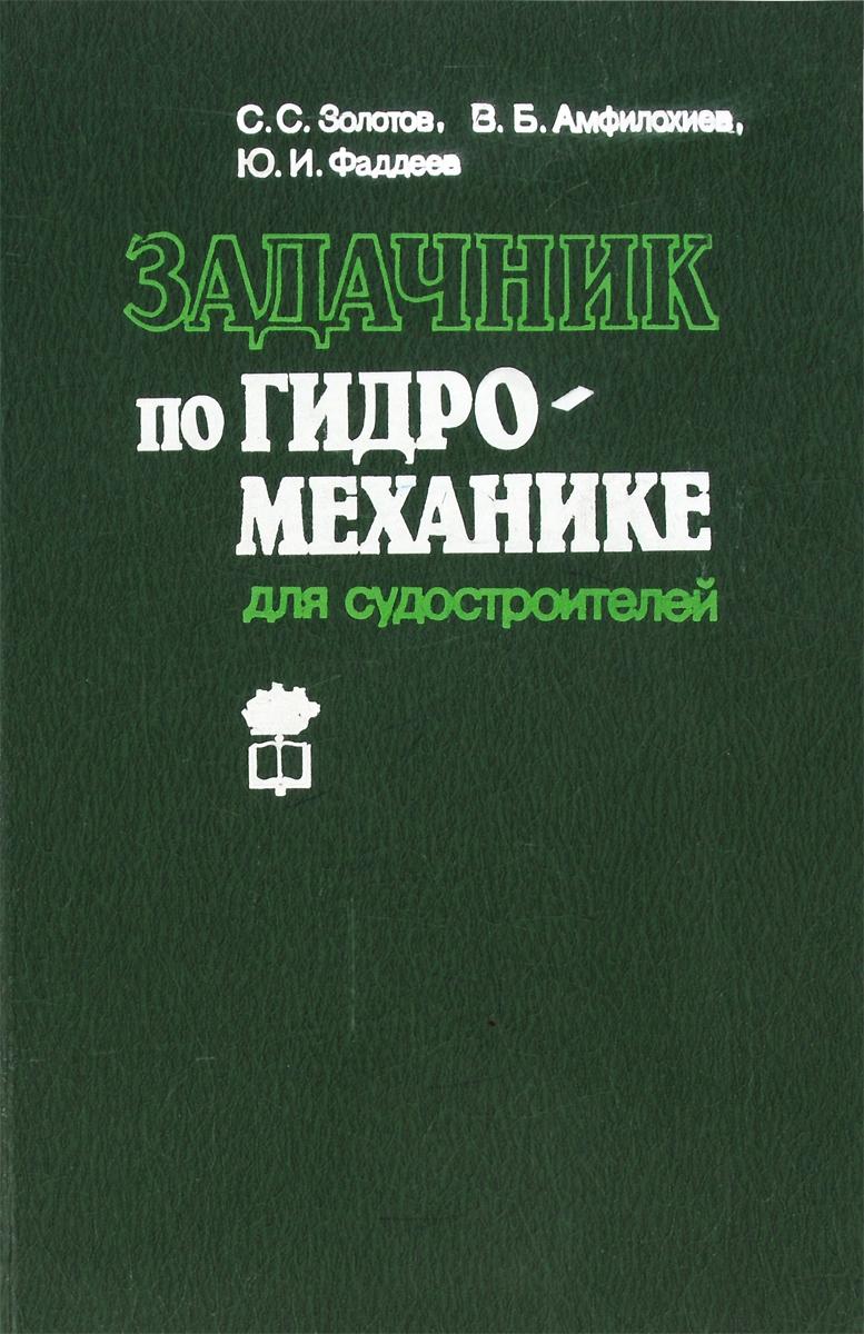 задачник евдокимова гидромеханика подземная