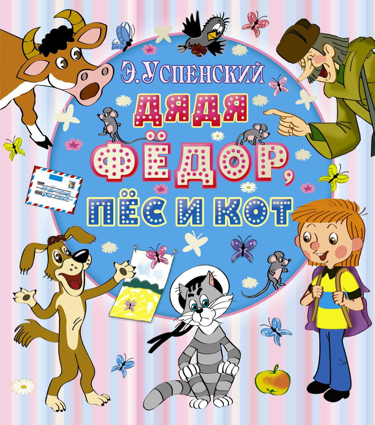 строках автора успенский э дядя федор пес и кот картинки узбекистане делают промышленным
