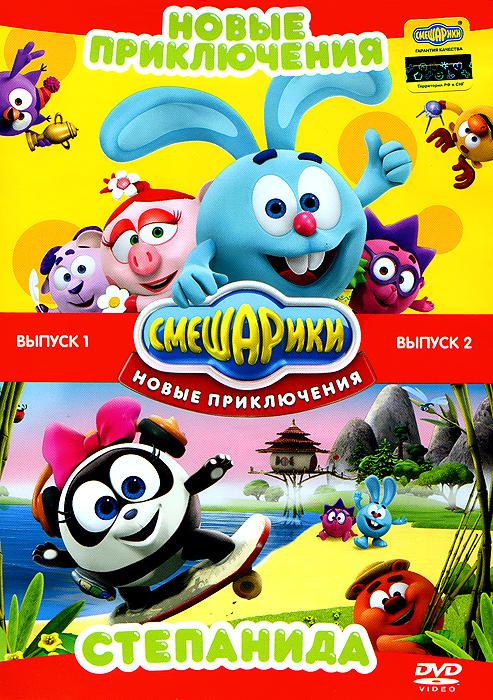 Смешарики. Новые приключения (40 серии) (2012-2014) HDTVRip 1080p